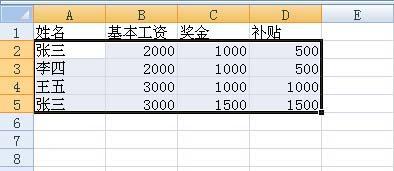 在Excel2007中快速删除重复数据项