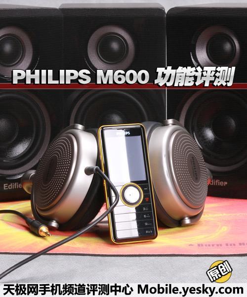 为音乐而生飞利浦专业音乐手机M600评测