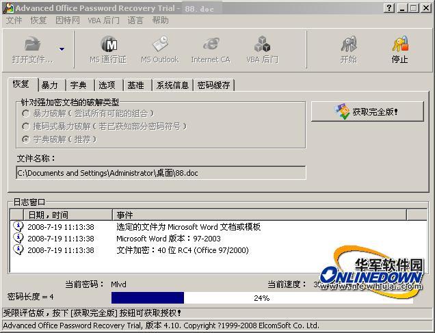 advancedofficepasswordrecovery介绍(2)