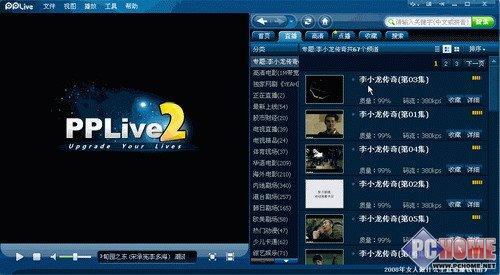 四款网络电视性能大PK之界面与操作性