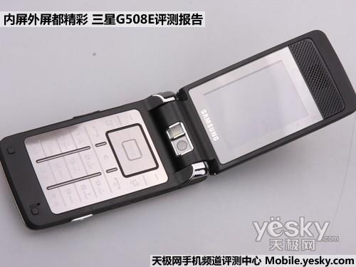 三星G508E手机-华美尊贵 SAMSUNG Anycall G508E 上