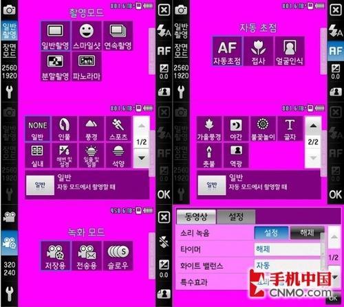 800Mhz处理器韩国版三星全能i900评测(4)