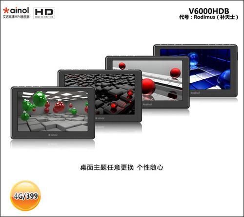 高清解码MP4发布4G艾诺V6000HDB售399
