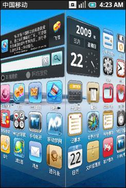 揭开Ophone面纱:界面与iPhone非常相似(图)