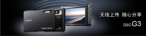 可以上网的新世代相机索尼G3详细评测