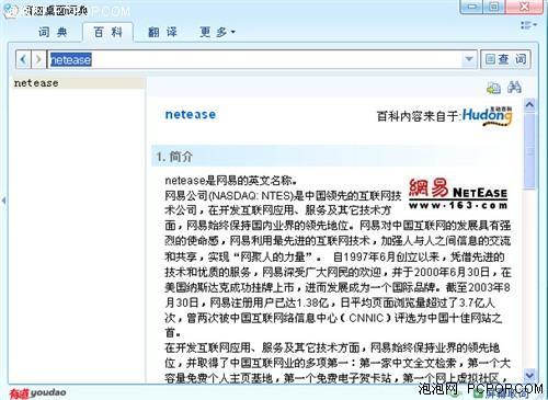有道桌面词典 2.2 Beta 准确在线翻译_软件学园