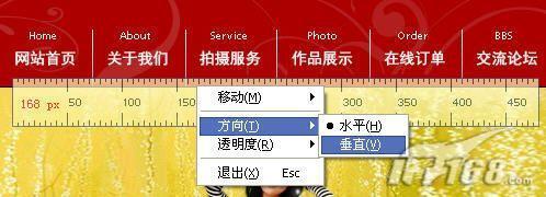 网页设计师的全能工具箱:PicPick(2)