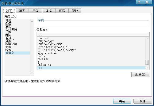 自定义格式隐藏Excel单元格中数据