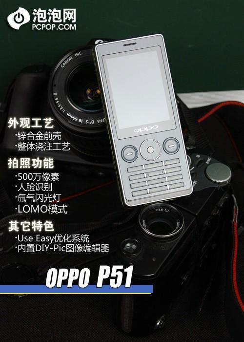趣味十足OPPO专业拍照手机P51评测