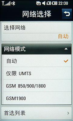 魔幻键盘触控LG透明手机GD900评测(6)