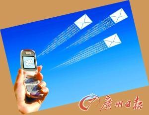 诈骗短信骗术升级:明返话费暗设收费定制业务