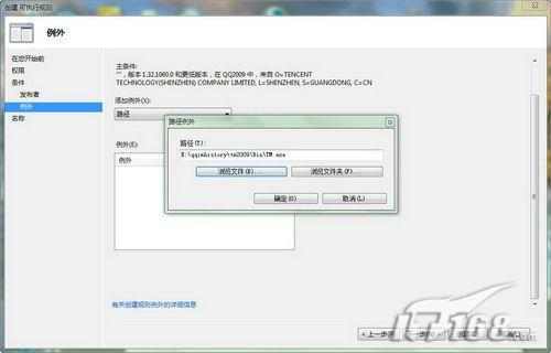 ��Windows7AppLockʵ�ֶ��û���������(2)