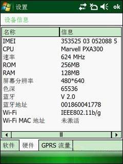 带WiFi智能中恒VGA屏新作D10评测(2)