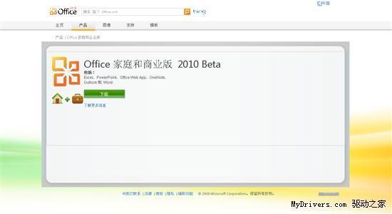 Office 2010 Beta官方下载页面已上线