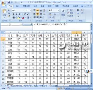 化繁为简用Excel巧设通知书系统