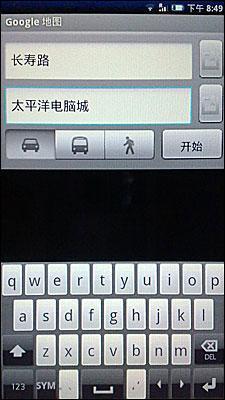 最强Android智能索尼爱立信旗舰X10评(5)