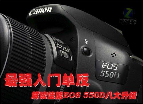 最强入门单反解读佳能550D八大升级