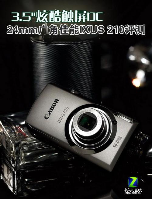 具备24mm超广角镜头佳能IXUS210经典评测