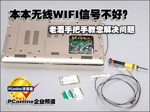 为老本本升级无线网络 内置无线网卡导购
