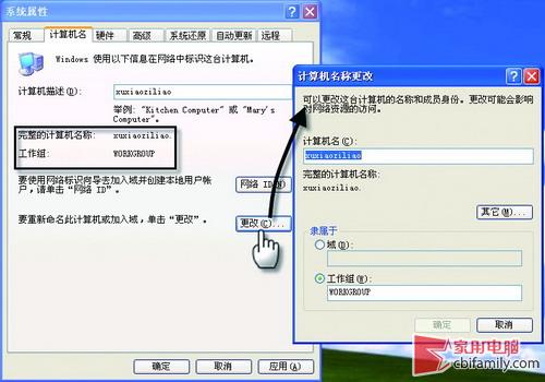互联互通 用win7的远程桌面管理xp电脑图片
