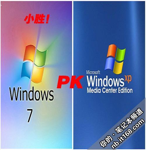 笔记本用什么系统Windows7对比经典XP测试(5)