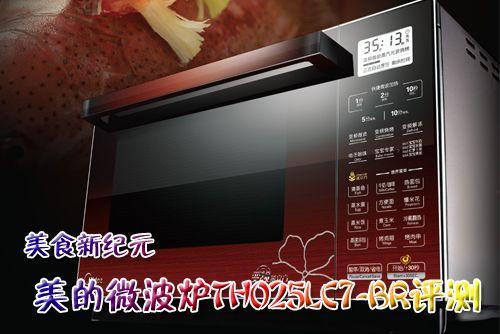 美食新纪元美的微波炉TH025LC7评测