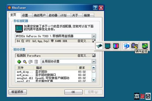 手把手教你笔记本显卡改BIOS硬超频方法