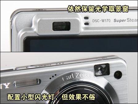 集时尚与高性能于一身索尼W170性能评测(2)
