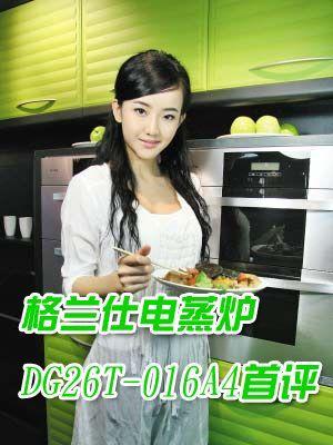 营养美味格兰仕电蒸炉DG26T-016A4首评