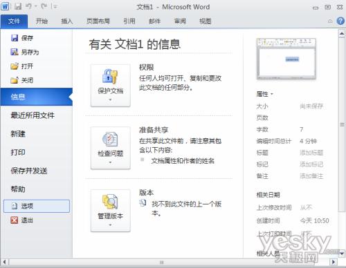 在Word2010窗口中关闭浮动工具栏