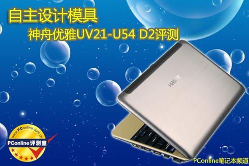 自主设计模具神舟优雅UV21-U54D2评测