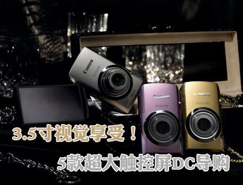 像iPad一样时尚五款超大触摸屏相机导购