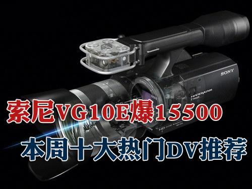 索尼VG10E爆15500 本周十大热门DV推荐