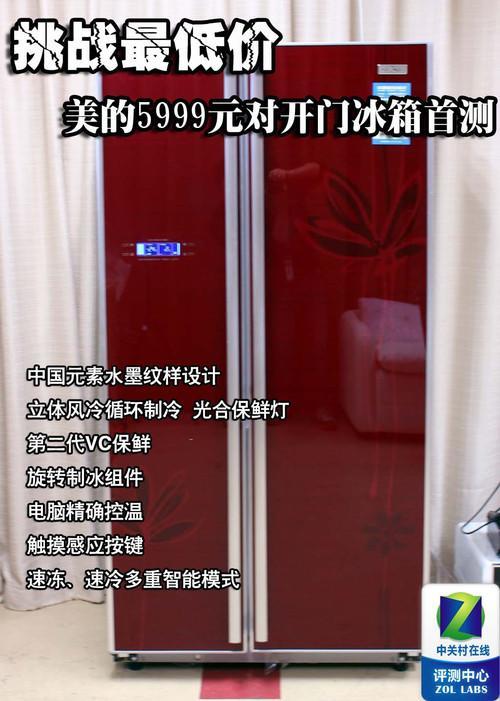 挑战最低价美的5999元对开门冰箱首测