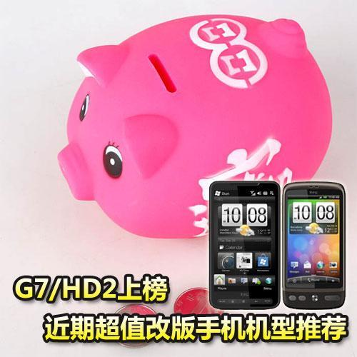 G7/HD2上榜 近期超值改版手机机型推荐