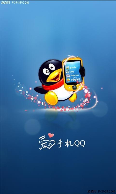腾讯手机qq首页壁纸