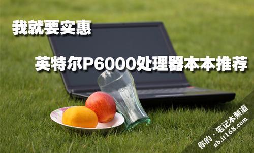 我就要实惠英特尔P6000处理器本本推荐