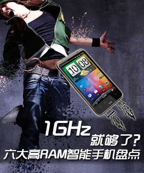1GHz就够了? 六大高RAM智能手机盘点