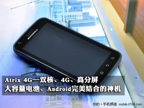 最强双核手机摩托罗拉Atrix4G评测