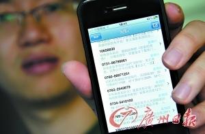 用户群发短信被封号状告运营商疑群发软件作怪