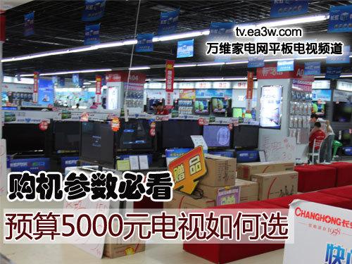 购机参数必看 预算5000元电视如何选?