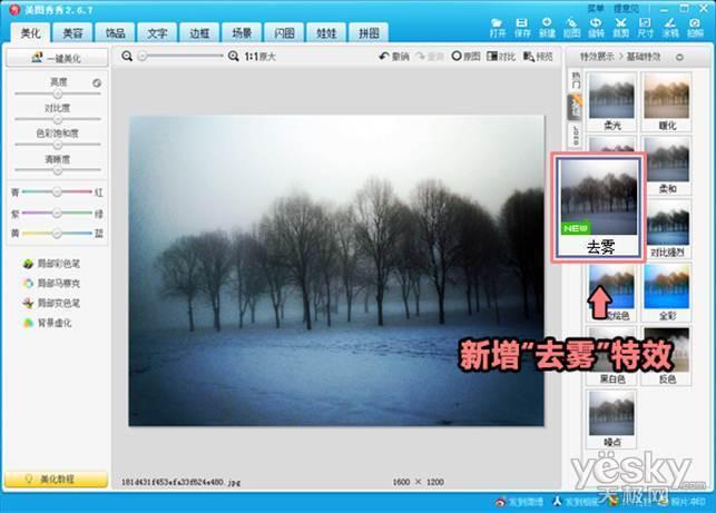 新增去雾功能 美图秀秀267新版发布