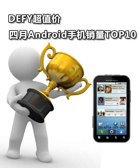 DEFY超值价 四月Android手机销量TOP10