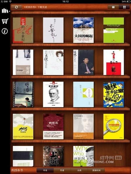 享受文字与图片的乐趣 ipad看书app对比