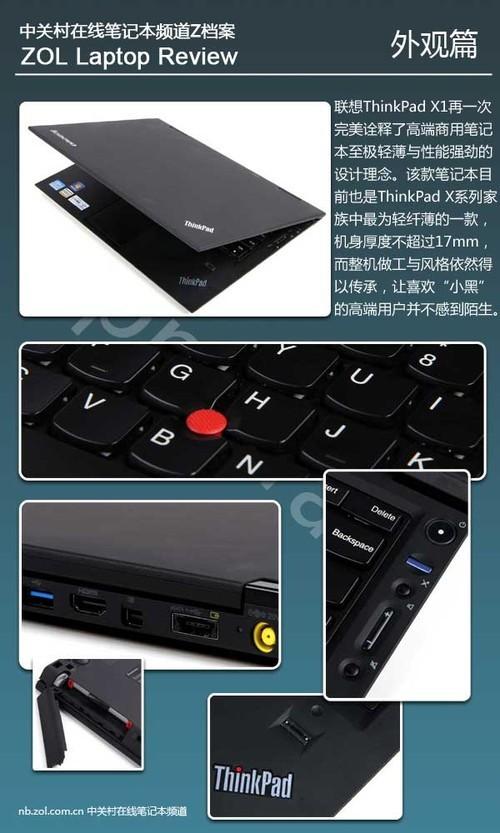薄而强完美诠释 联想ThinkPad X1评测