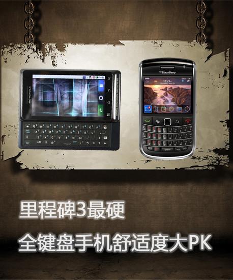 里程碑3最硬 全键盘手机舒适度大PK