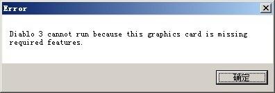 《暗黑破坏神3》支持、不支持显卡一览