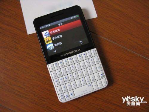 双卡电容屏全键盘摩托罗拉EX223仅售780