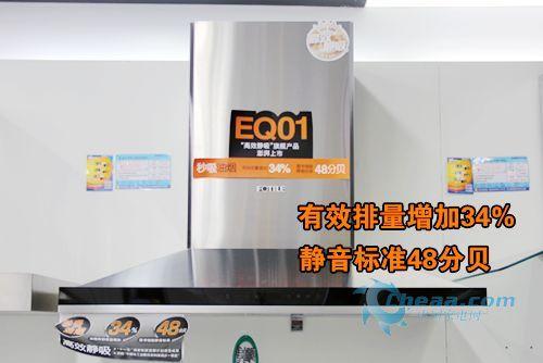 秋季装修大课堂 欧式油烟机应该怎么选(3)