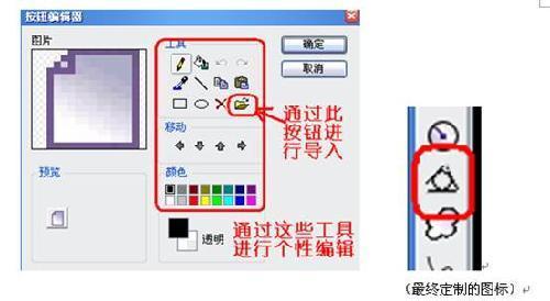 实用cad教程之中望cad命令图标的自定制图片
